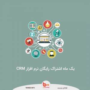 نرم افزار crm رایگان